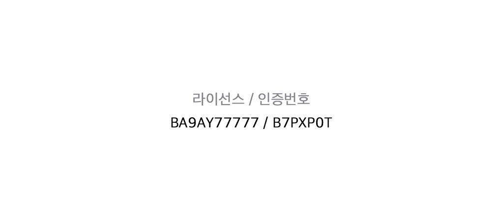 라이선스 코드 확인
