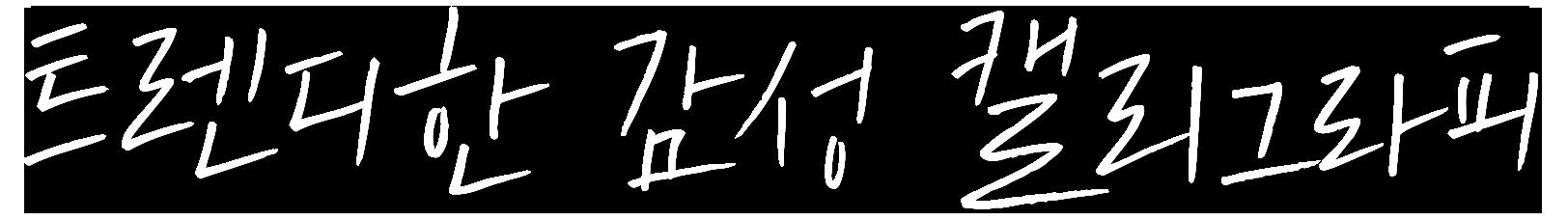 공병각펜2