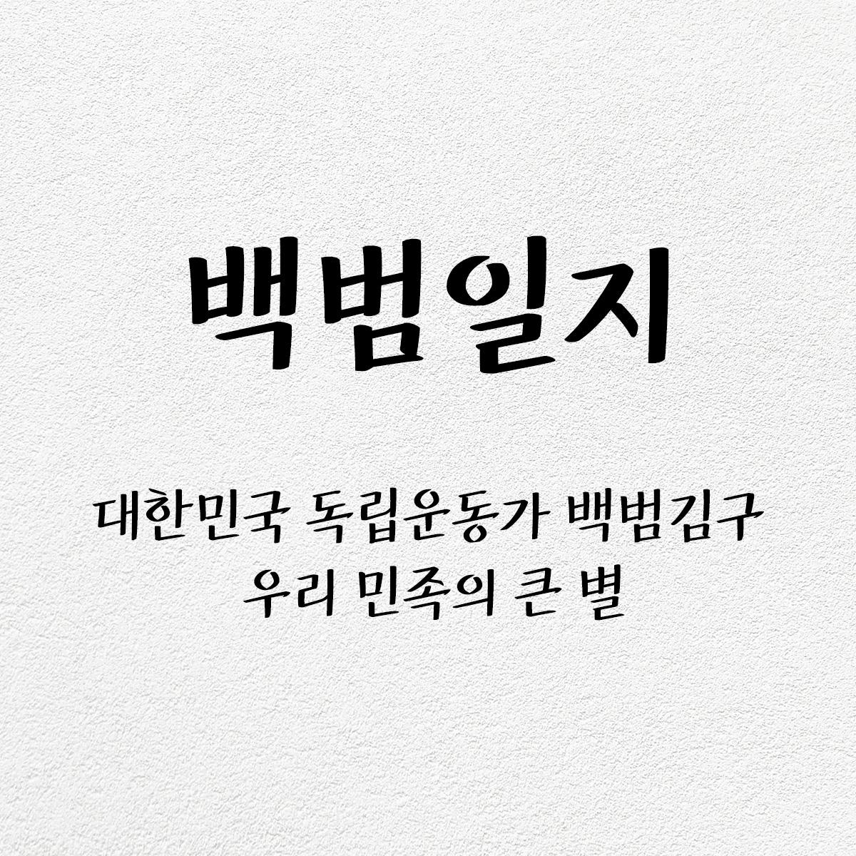 타이포_백범일지