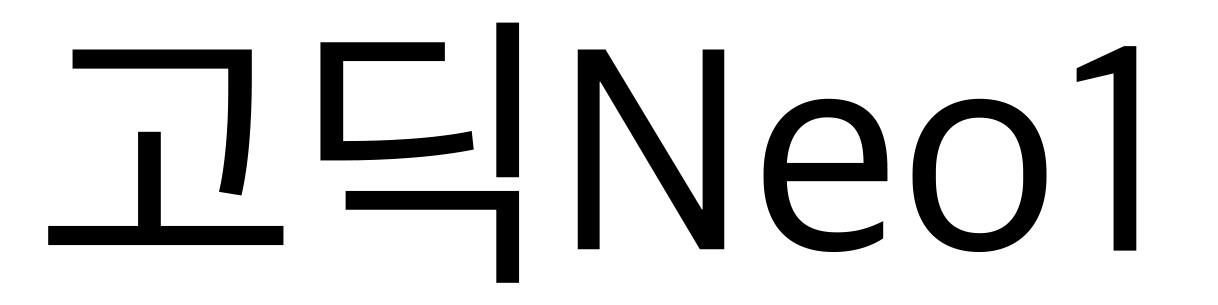 산돌 고딕Neo1