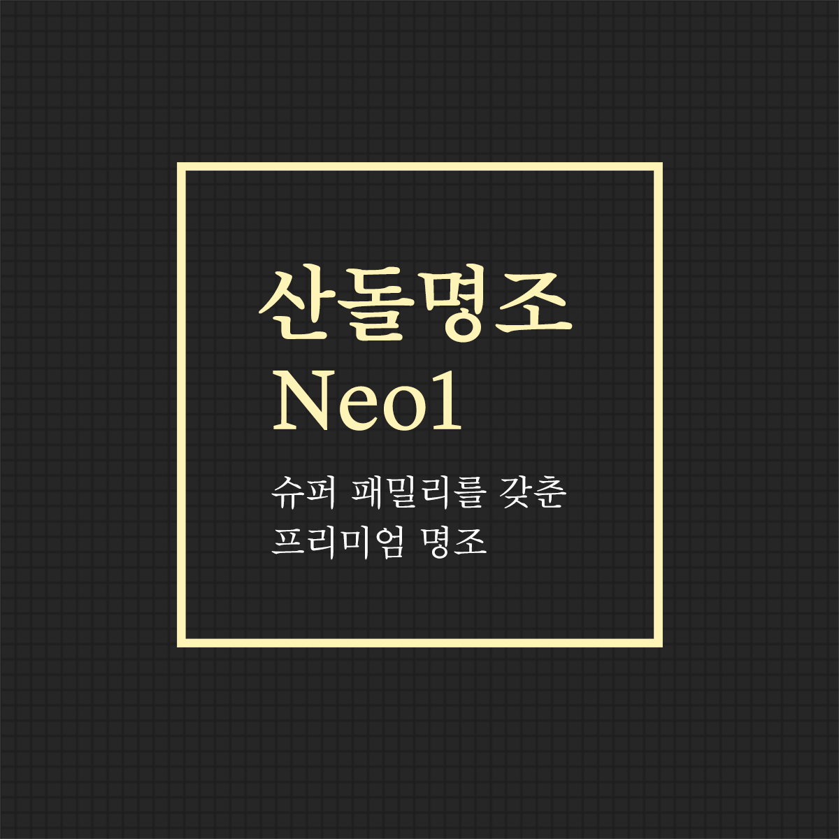 SDMyeongjoNeo1