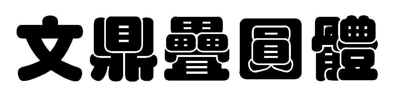 AR DieYuanB5