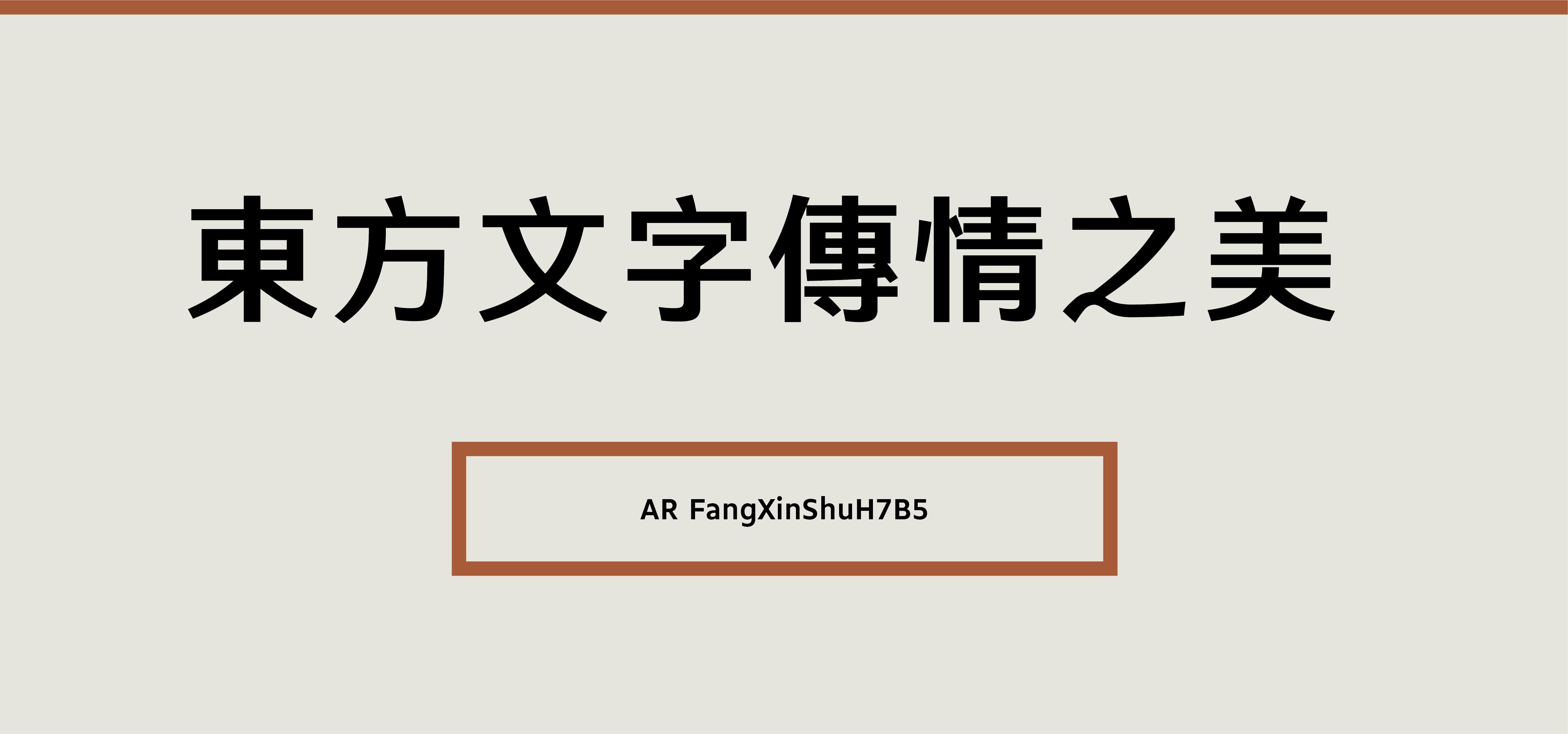 AR FangXinShuH7B5