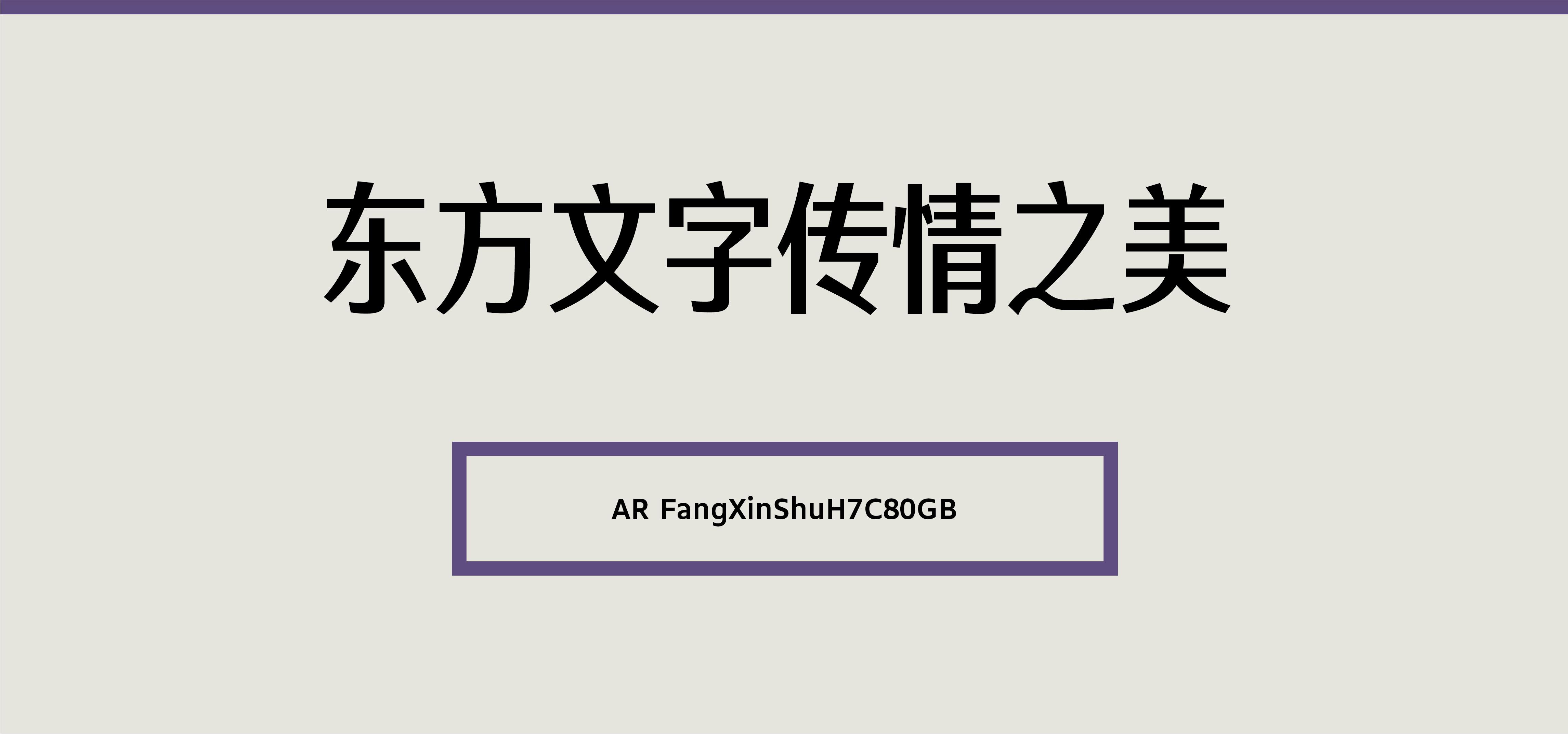 AR FangXinShuH7C80GB
