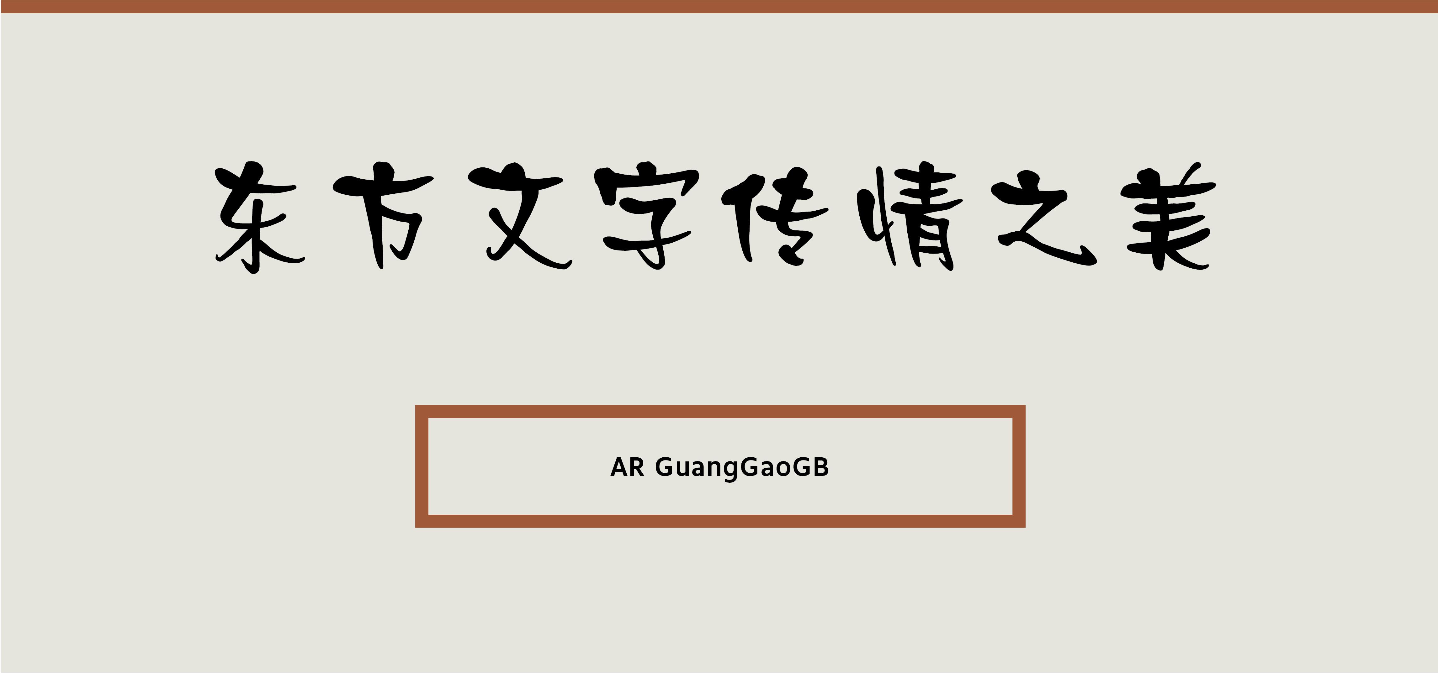 AR GuangGaoGB