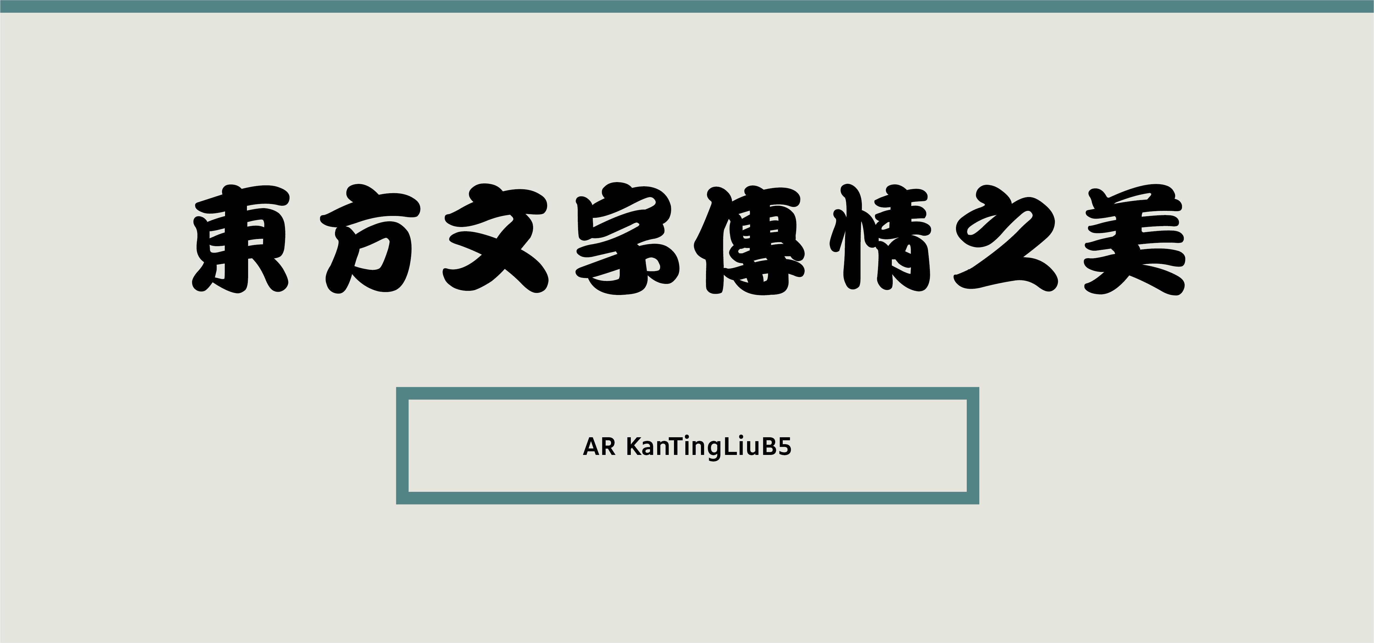 AR KanTingLiuB5
