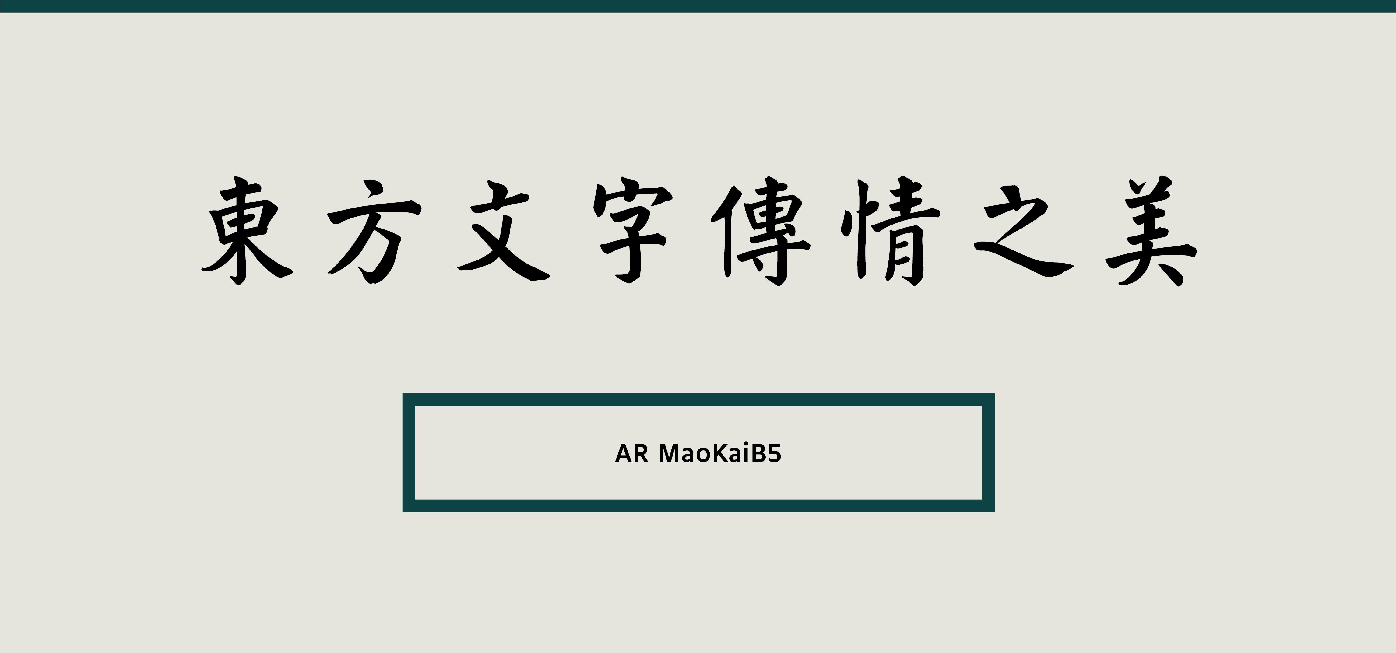 AR MaoKaiB5