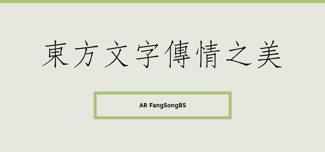 AR FangSongB5