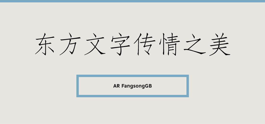 AR FangsongGB