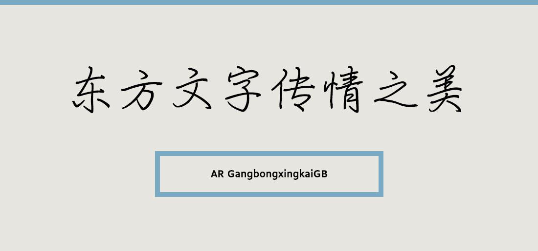 AR GangbixingkaiGB