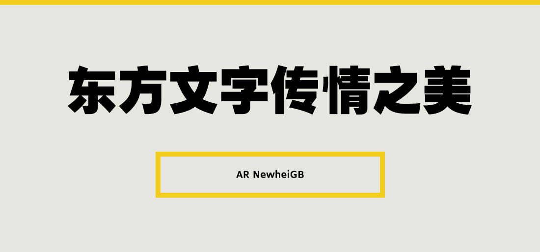 AR NewHeiGB