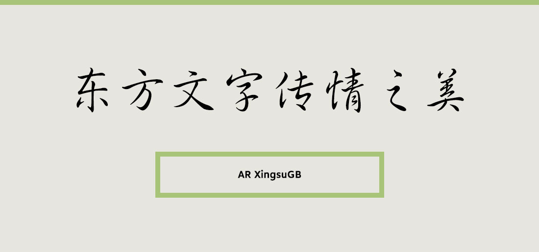 AR XingsuGB
