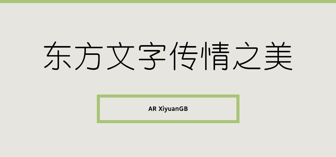 AR XiyuanGB