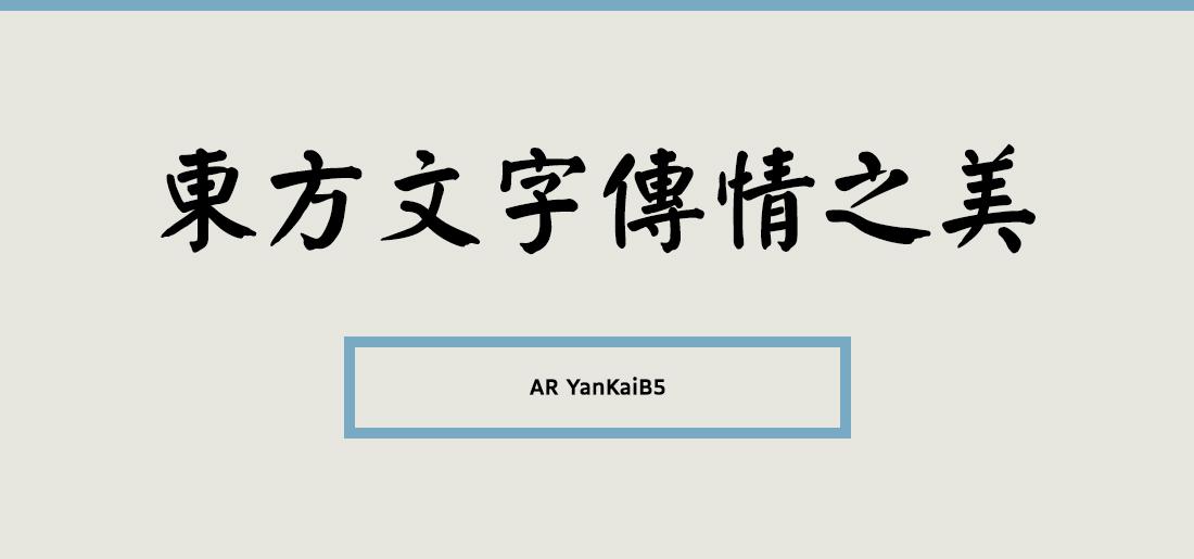 AR YanKaiB5