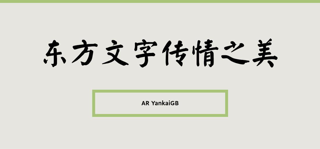 AR YankaiGB
