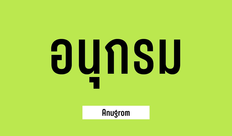 Anugrom