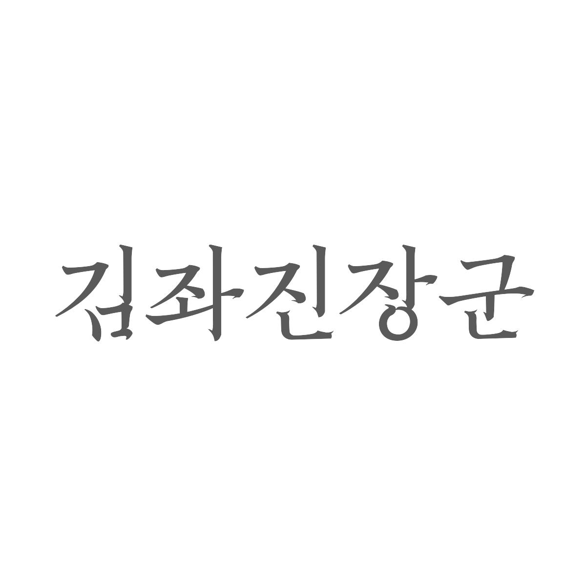 김좌진장군