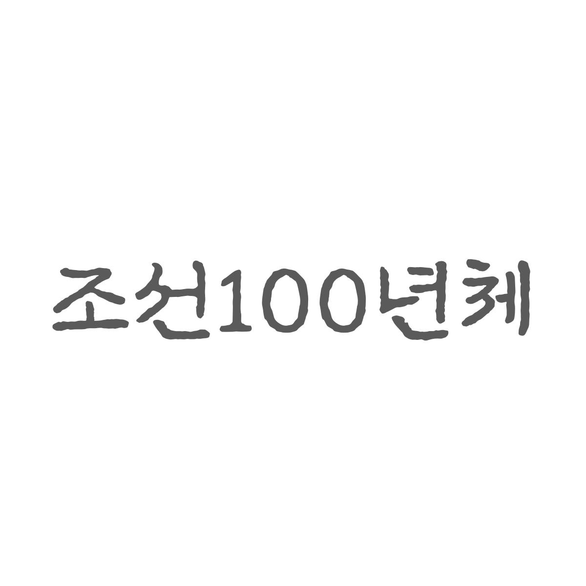 조선100년체