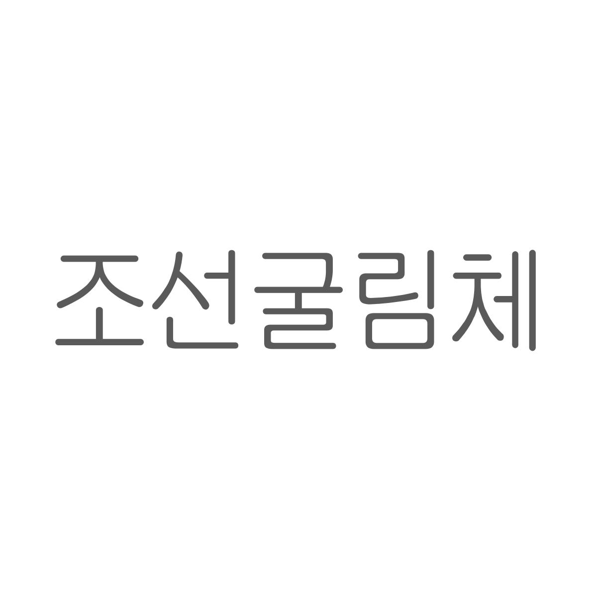 조선굴림체
