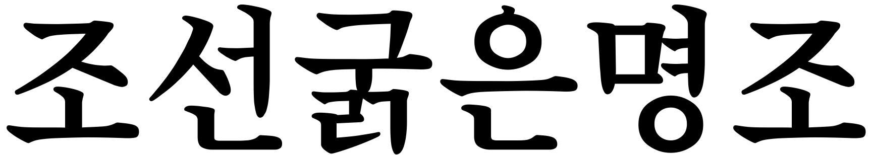 조선굵은명조