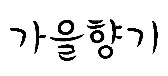 Log가을향기