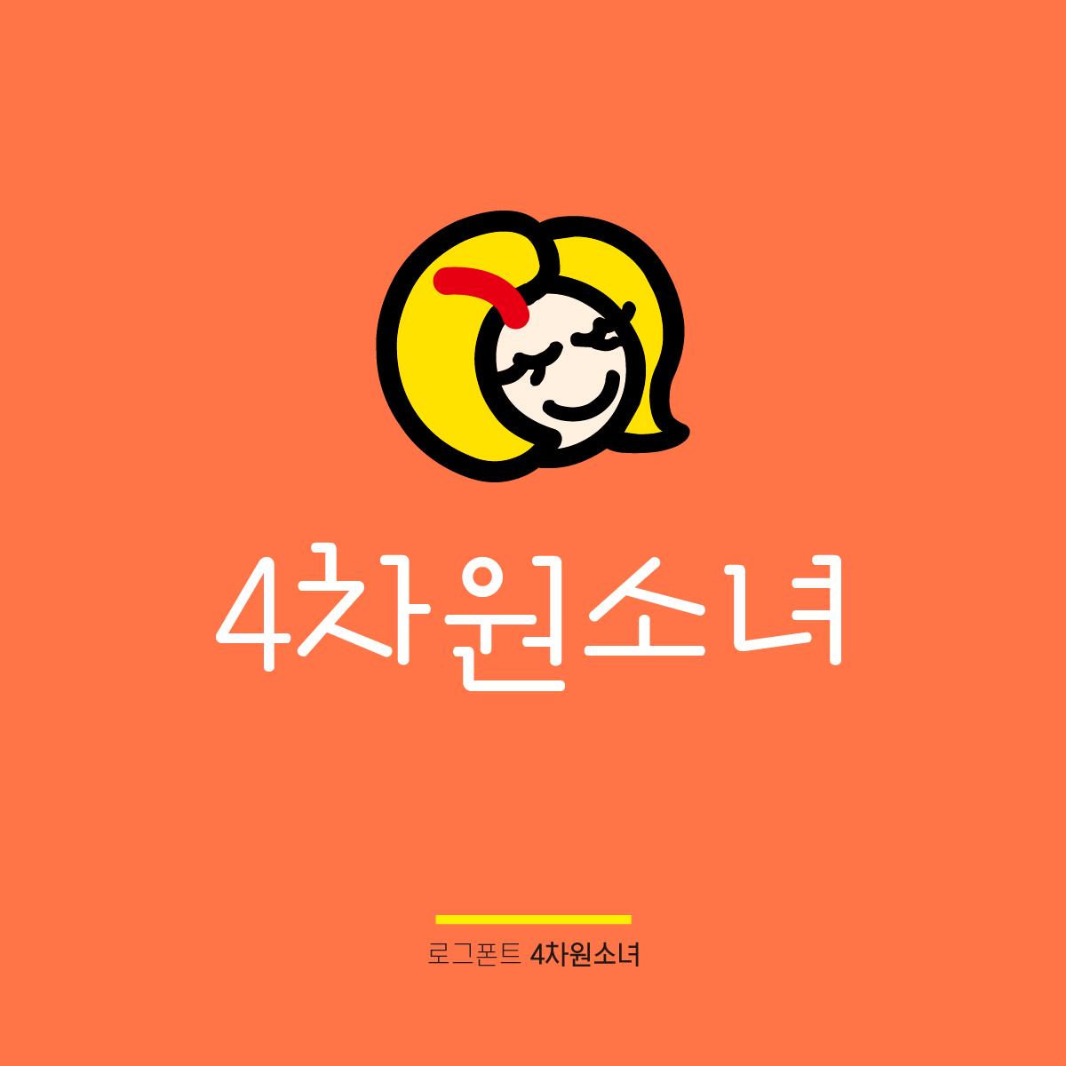 Log4차원소녀
