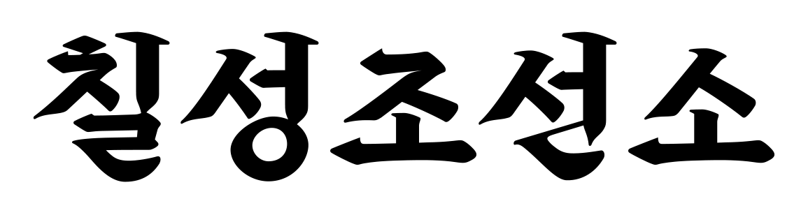 Sandoll 칠성조선소