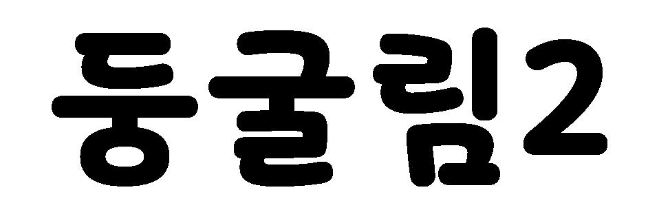 Sandoll 둥굴림2