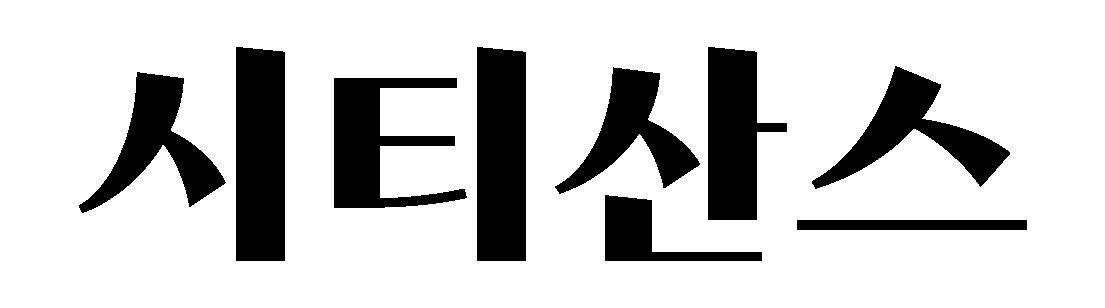Sandoll 시티산스