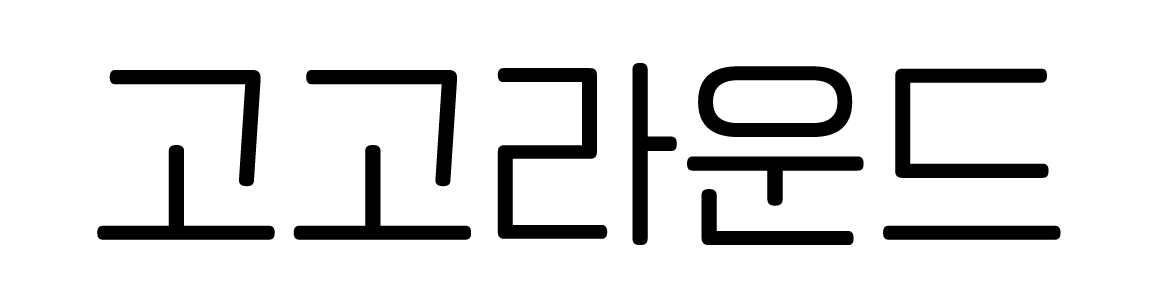 Sandoll 고고라운드