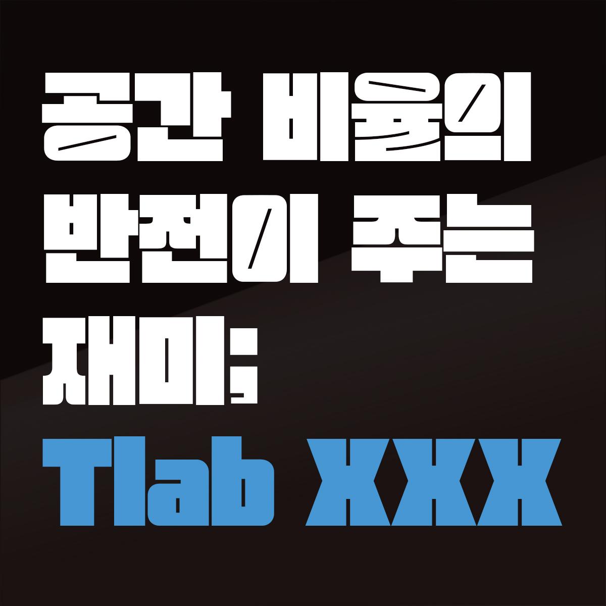 Tlab트리플엑스