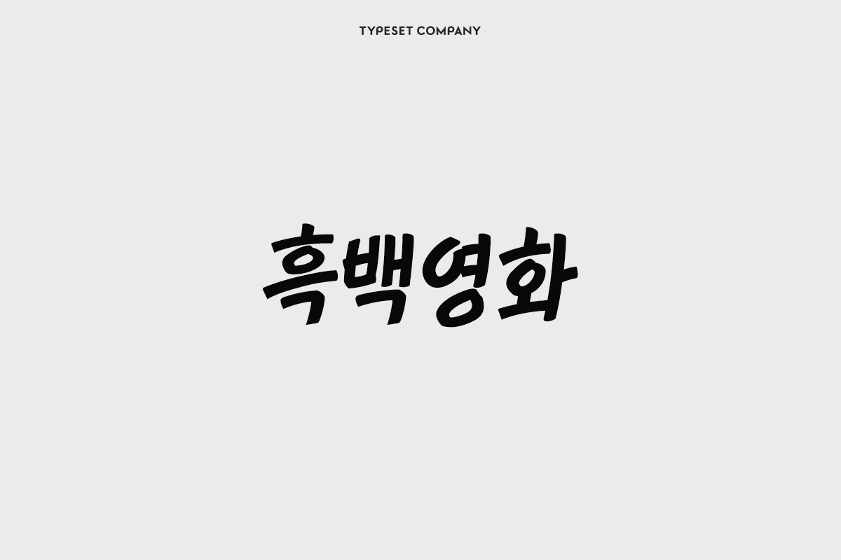 TSC흑백영화