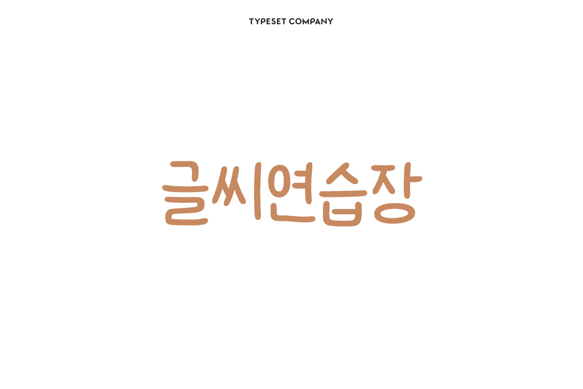 TSC글씨연습장