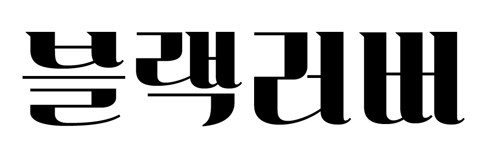 TSC블랙러버