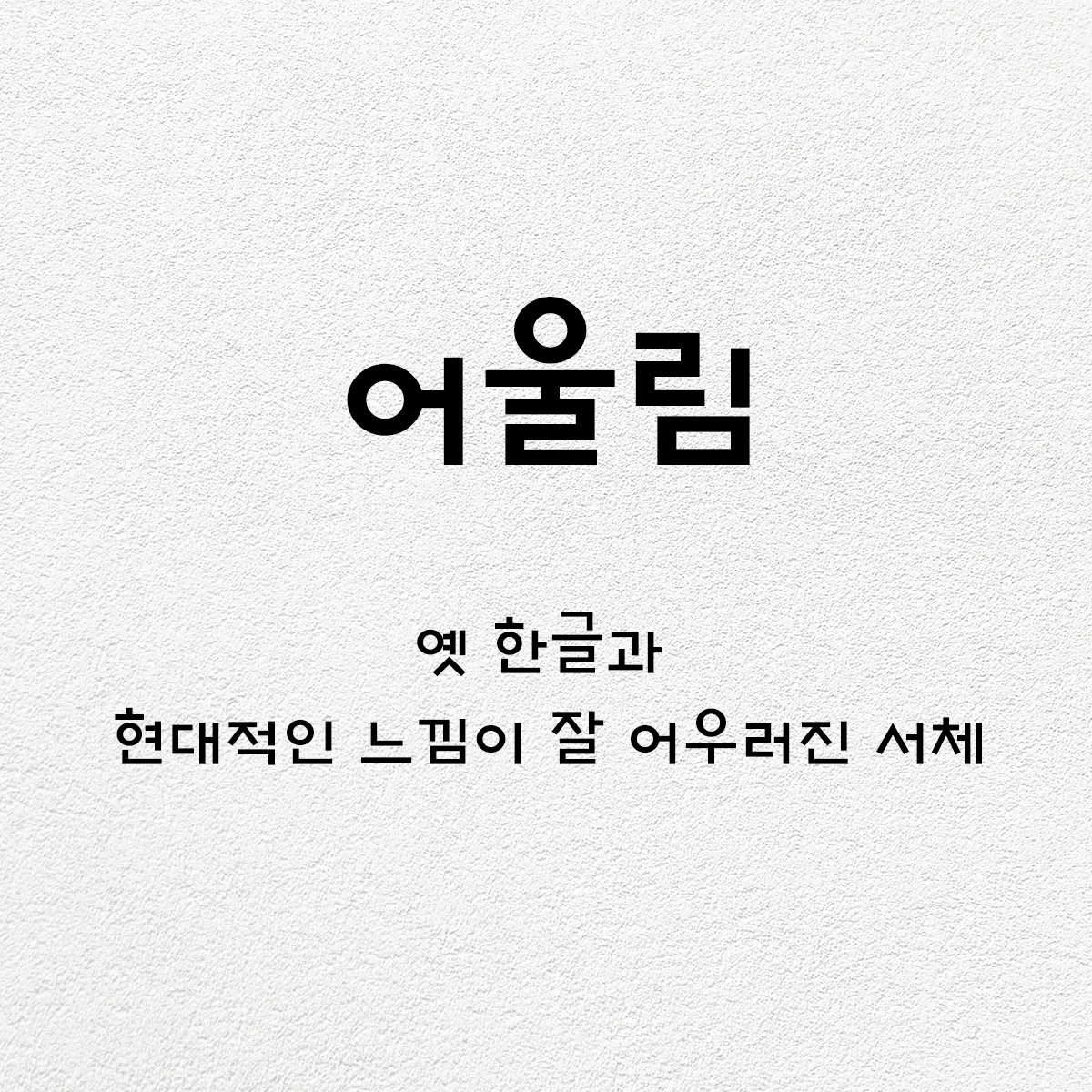 타이포_어울림