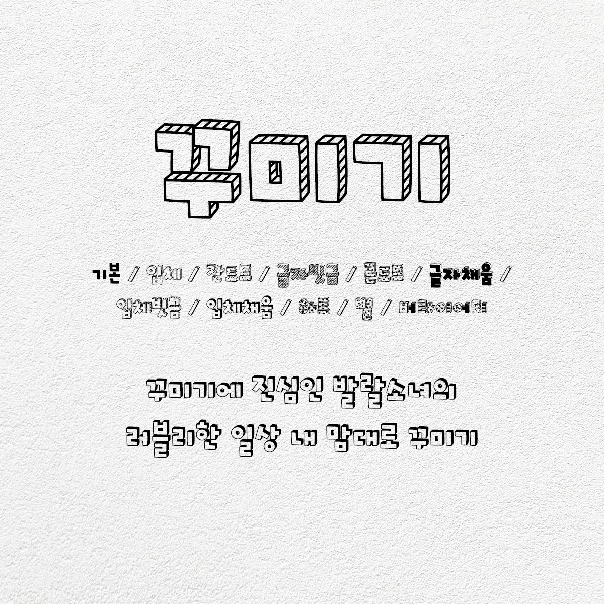 타이포_꾸미기