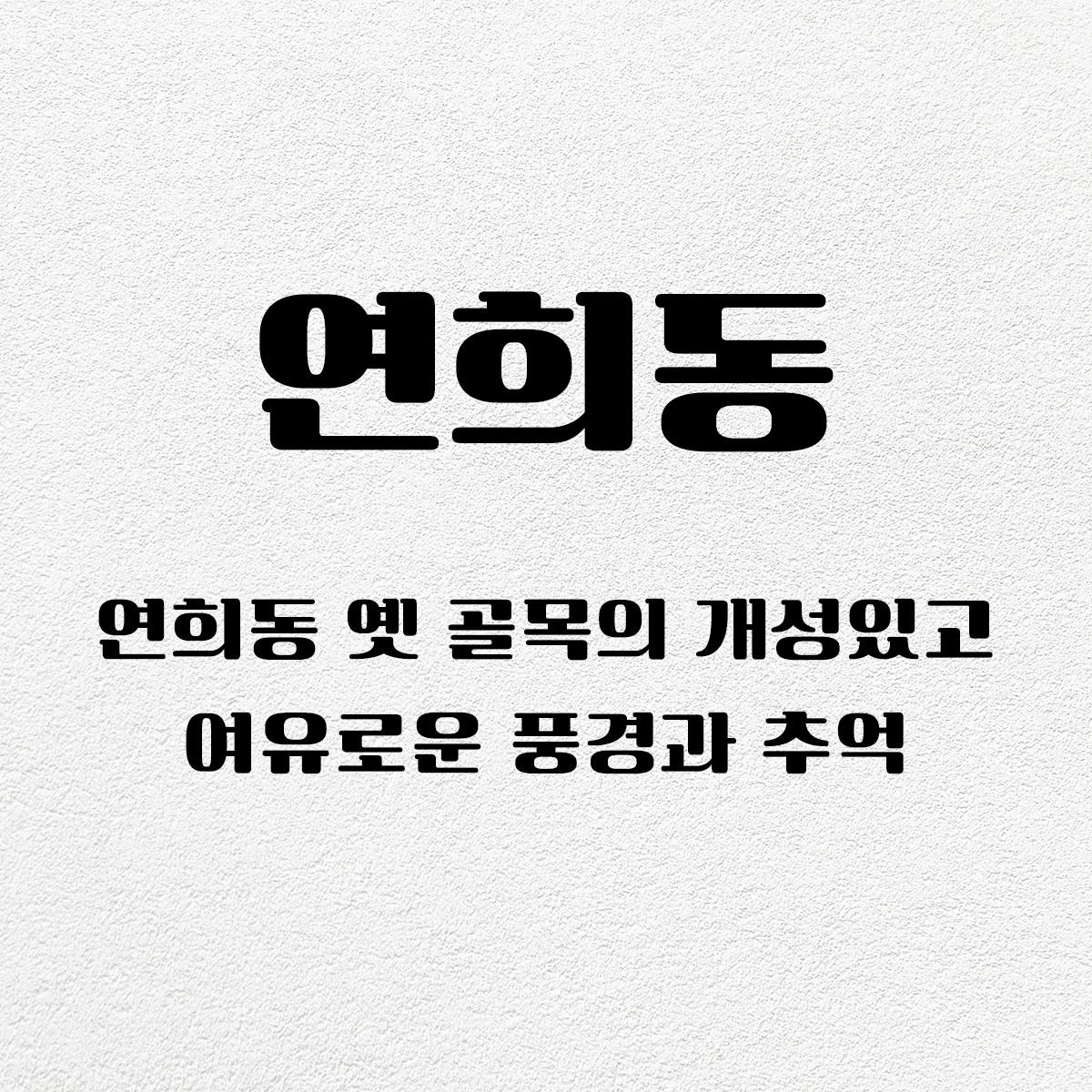 타이포_연희동