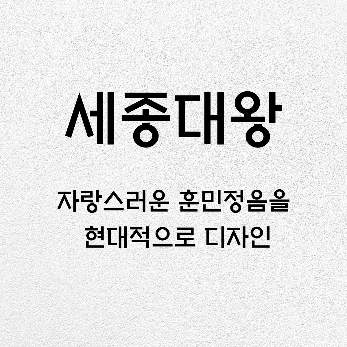 타이포_세종대왕