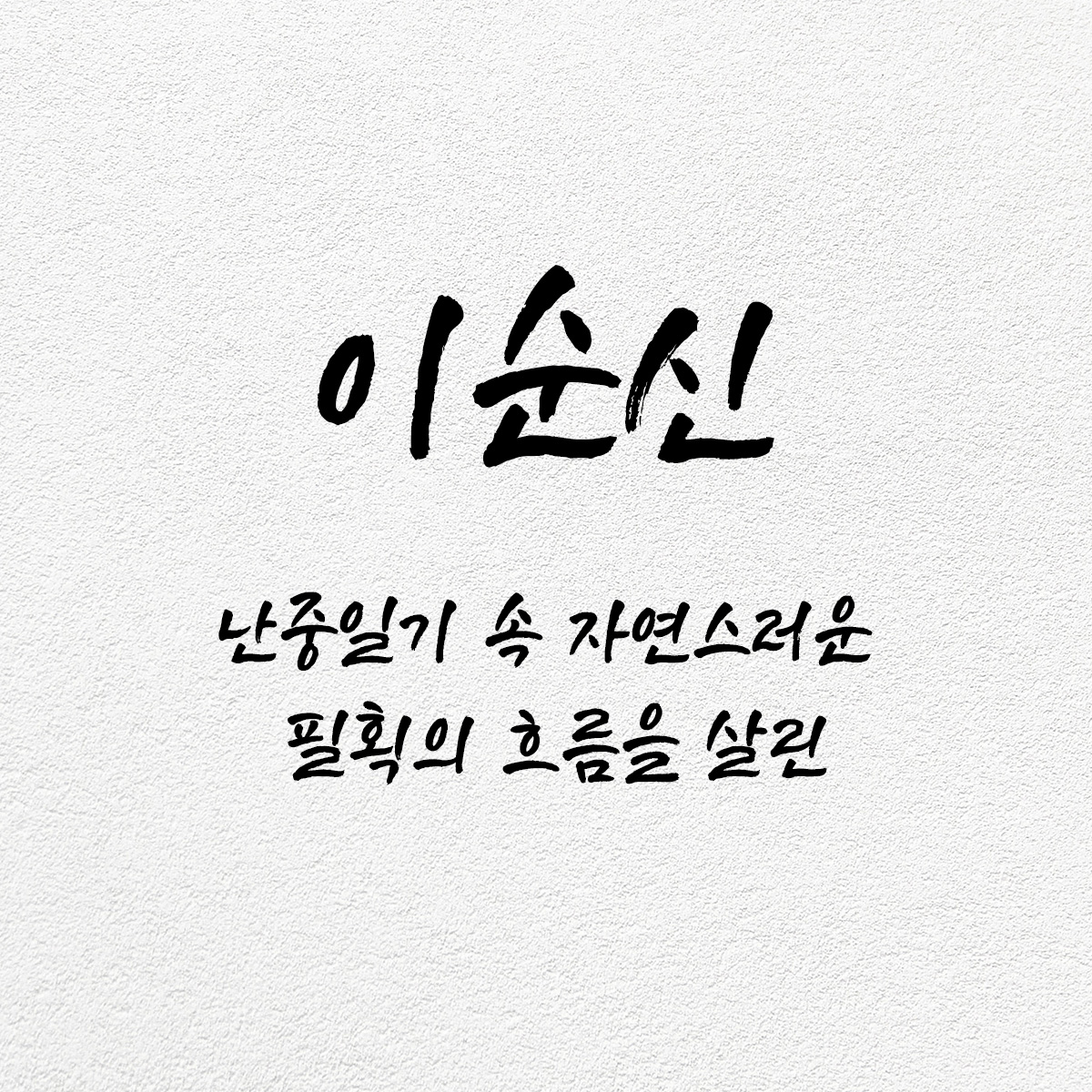 타이포_이순신