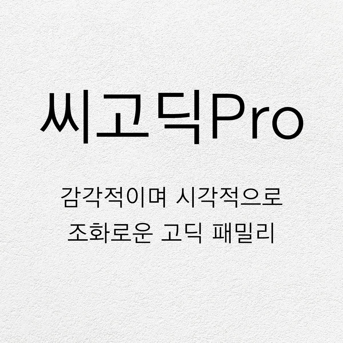 타이포_씨고딕Pro