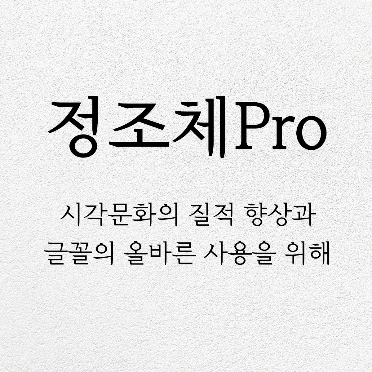 타이포_정조체Pro