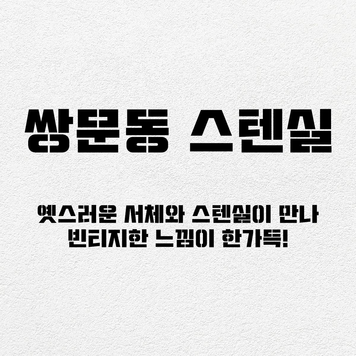 타이포_쌍문동스텐실