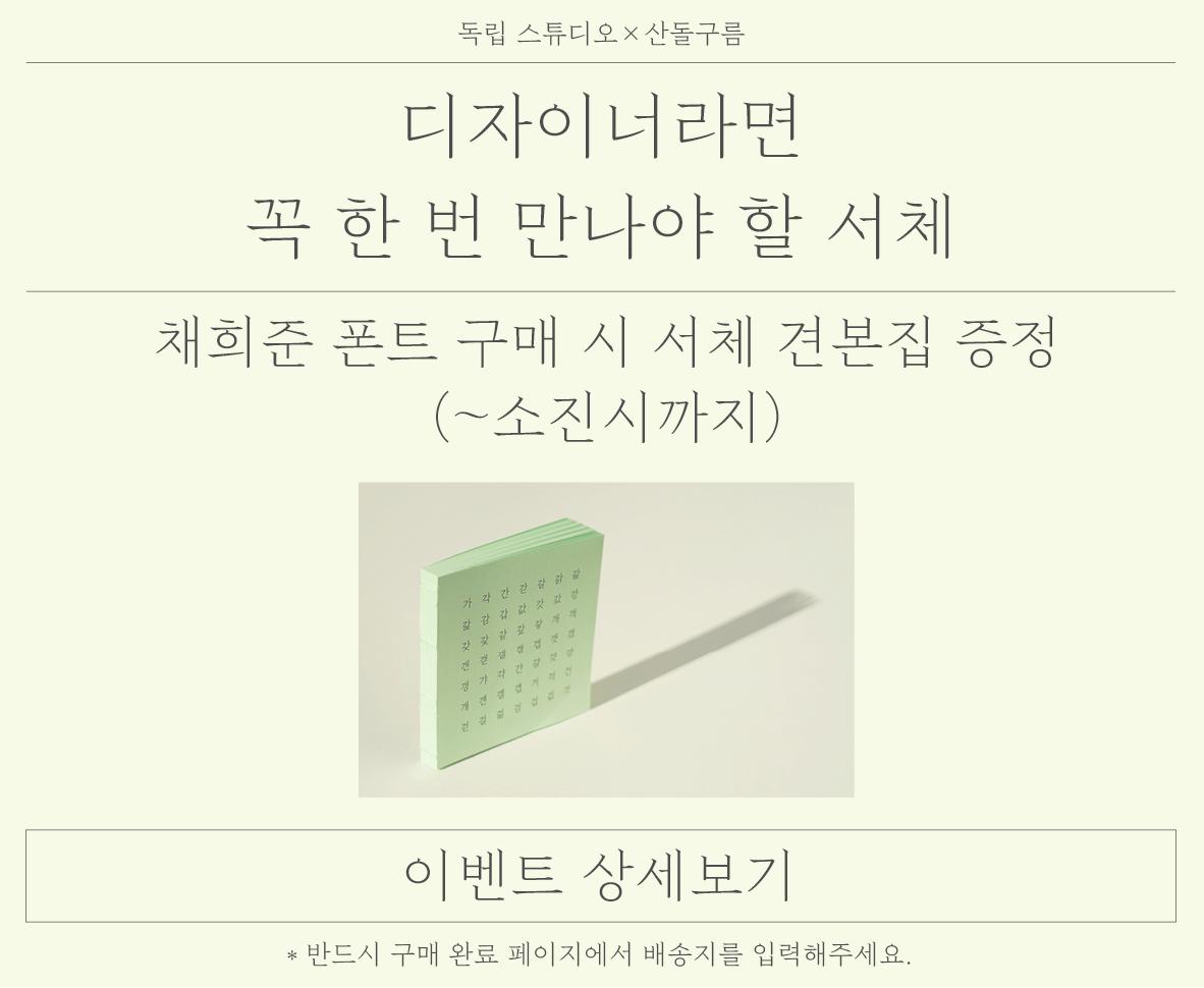 채희준 이벤트 이미지