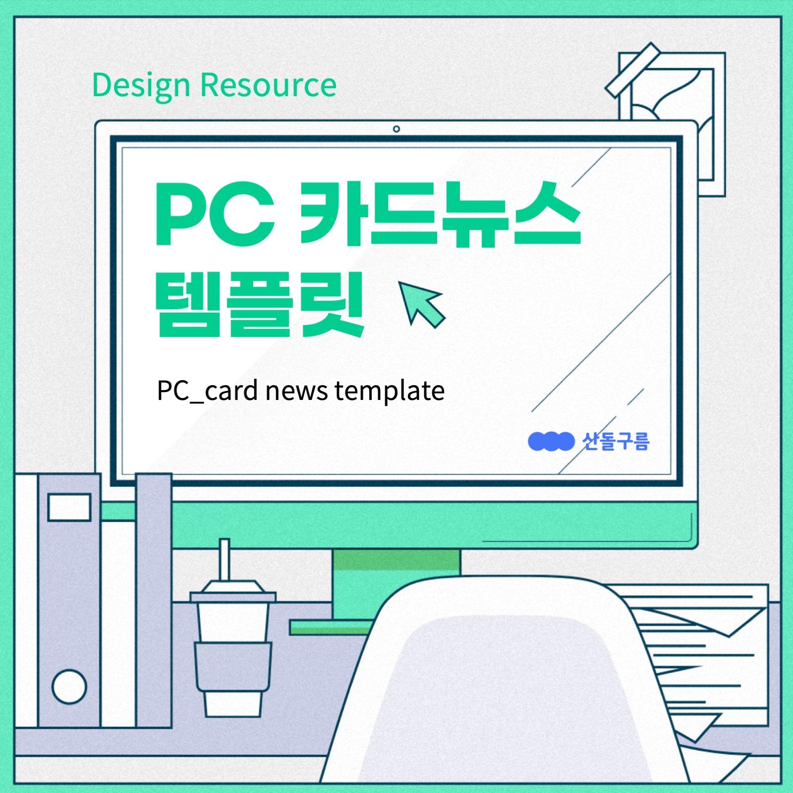 카드뉴스 템플릿 - Web site
