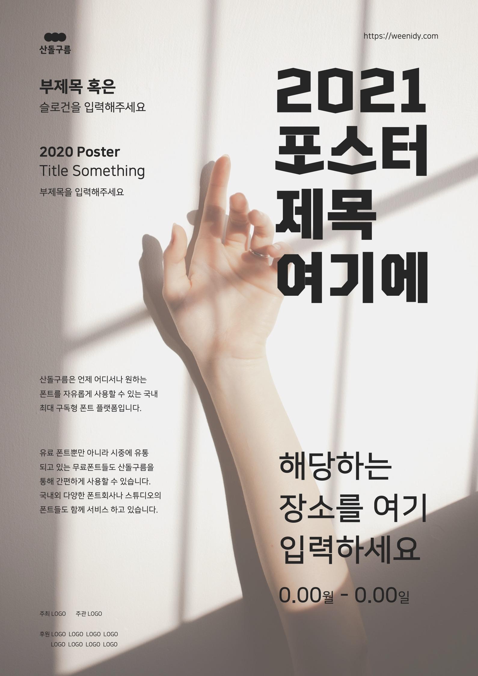 포스터 레이아웃 템플릿 - 01