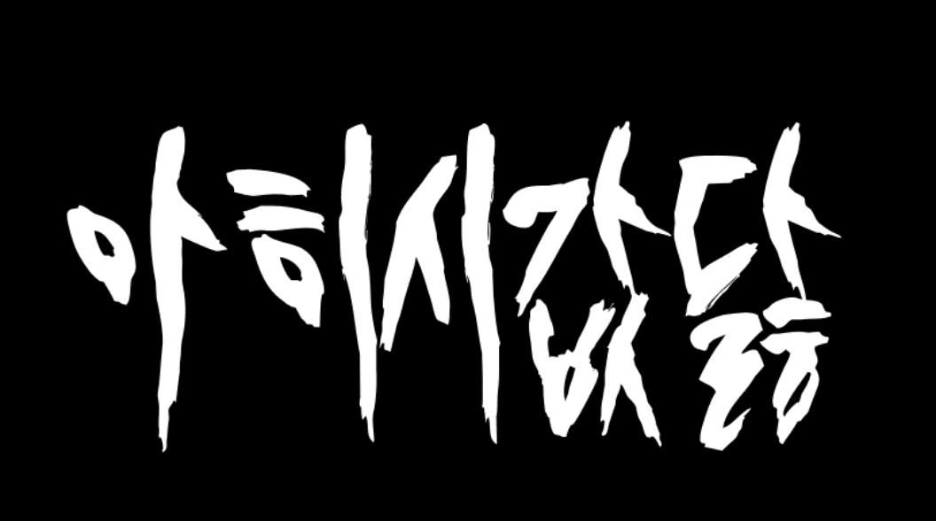 산돌 으스스 획의표현