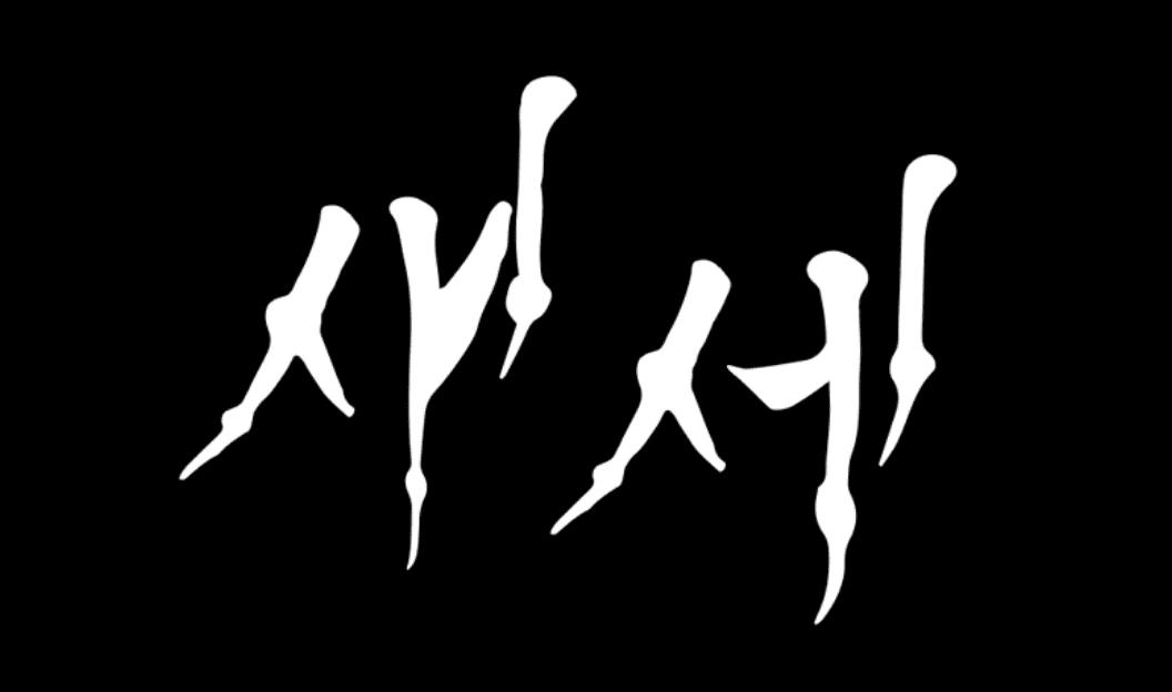 산돌 끼기긱 획의표현